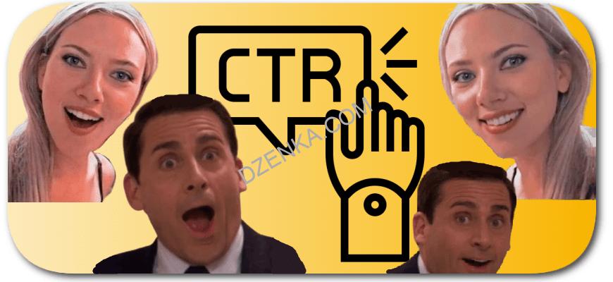 CTR в ленте яндекс дзен сколько хорошо