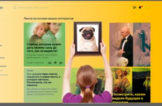 как добавить фото в Яндекс Дзен