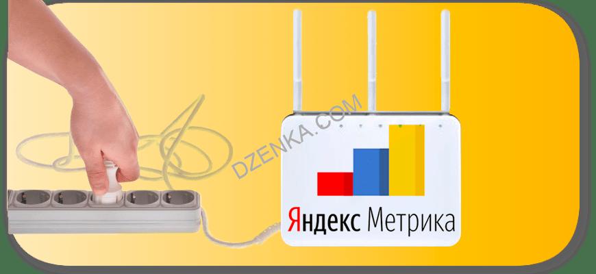 как подключить метрику в Яндекс Дзен
