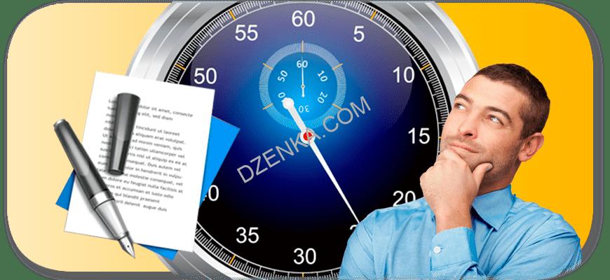Как сделать отложенную публикацию в Яндекс.Дзен
