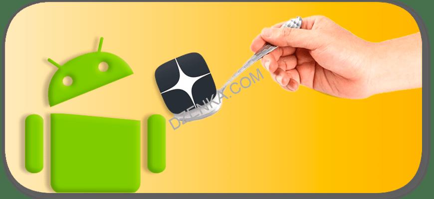 Скачать Яндекс.Дзен на Андроид