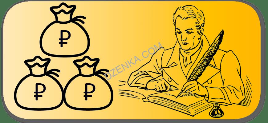 яндекс дзен как стать автором и заработать