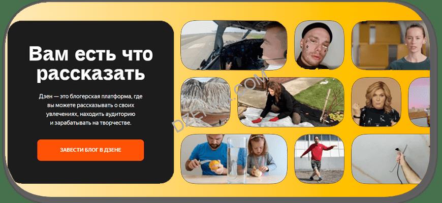 Яндекс Дзен личный кабинет