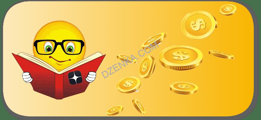 купить дочитывания Яндекс Дзен