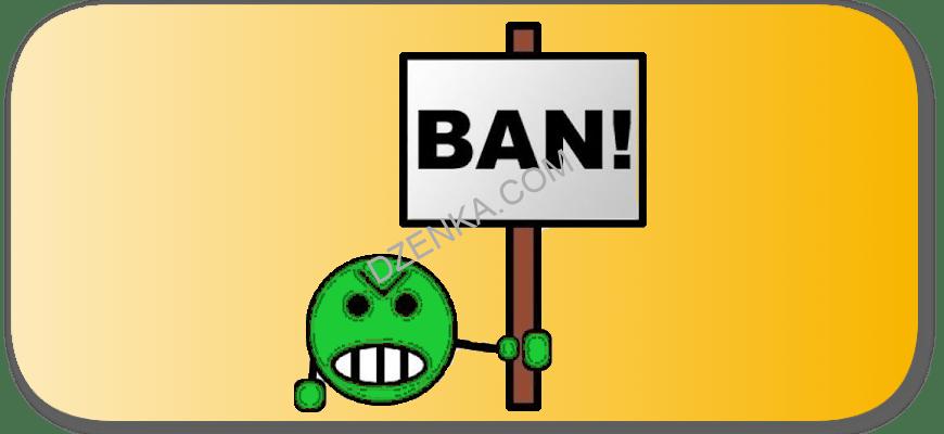 Яндекс Дзен публикация заблокирована