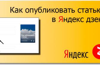 как опубликовать статью в Яндекс Дзен