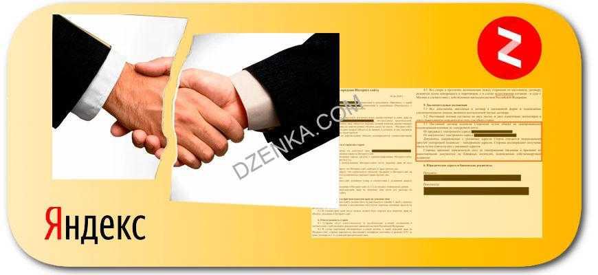 как расторгнуть договор с Яндекс Дзен
