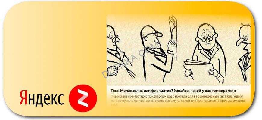 как сделать тест в Яндекс Дзен